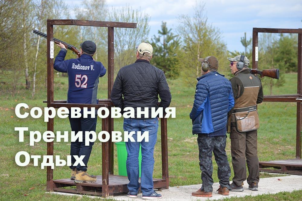 Соревнования тренировки по стендовой стрельбе