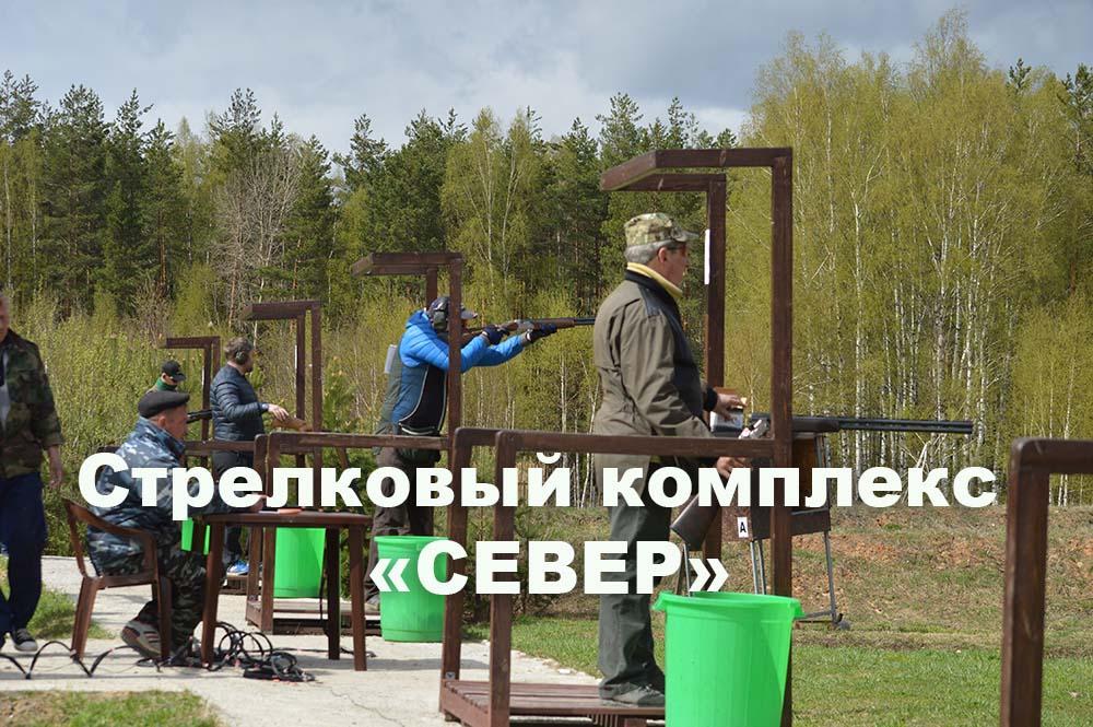 Стрелковый комплекс СЕВЕР